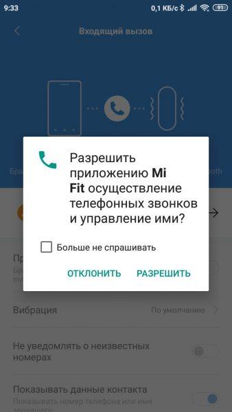 Доступ к звонкам