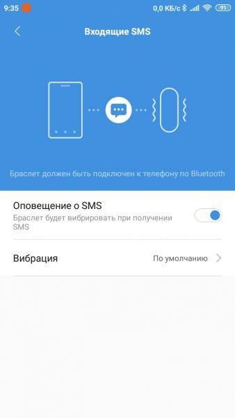 Настройки СМС